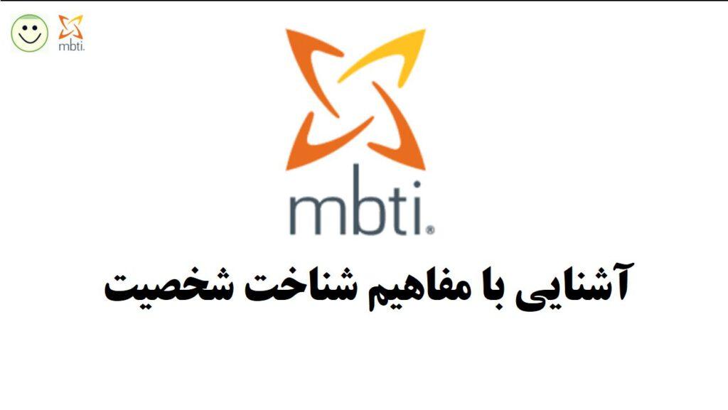 شخصیت شناسی MBIT