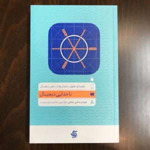 کتاب ناخدایی دیجیتال