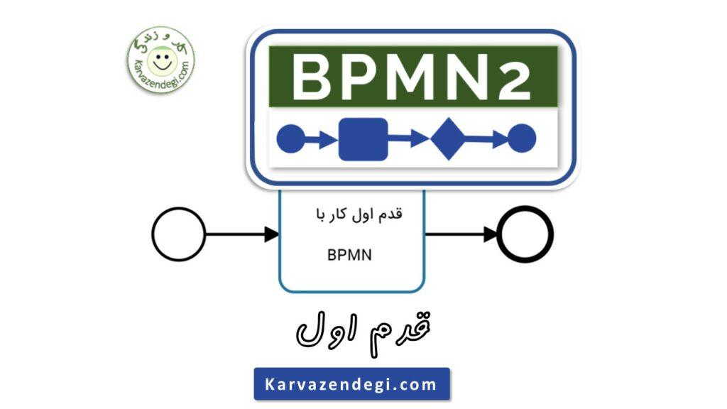 قدم اول کار با BPMN